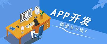 威海开发一个app需要多少钱