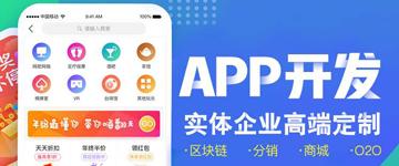 威海app开发公司那家好?