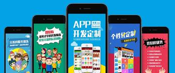 威海app开发解决方案