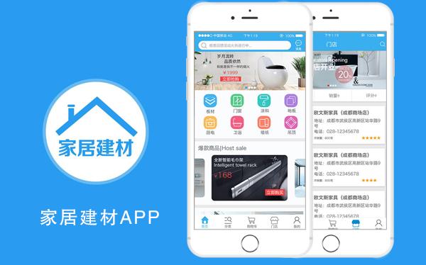 威海建材app