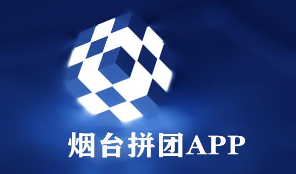 威海拼团APP开发企业怎么快速增加客户?