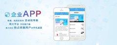 威海企业运营app都需要办理哪些资质?